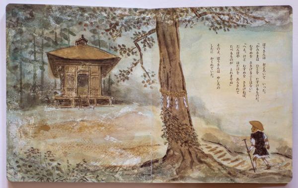 W Japanese story 2