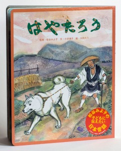 W Japanese story