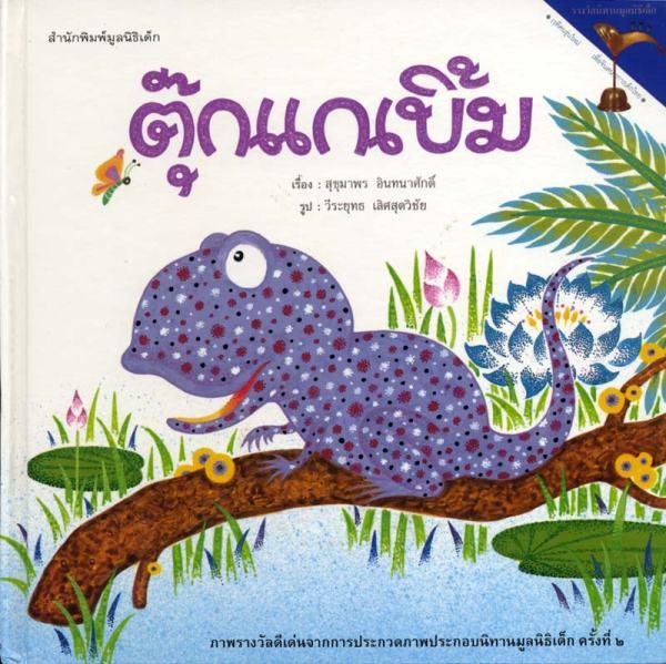 W-Thailand-lizard